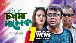 Chashma Malek | চশমা মালেক | Bangla Eid Natok 2019 | Akhomo Hasan, Ahona, Fazlur Rahman Babu