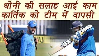 Champions Trophy 2017: Dinesh Karthik replaces injured Manish Pandey in India squad | वनइंडिया हिंदी