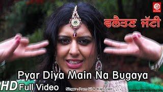 Pyar Diya Main Na Bugaya Bajata ||  Villaitan Jatti ||  Rajni Jain ||  Latest Punjabi Videos 2015