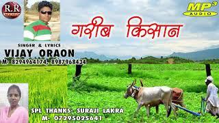 Garib Kisan Bhaiya |New Nagpuri Audio Mp3 Song 2018 | Singer- Vijay Oraon