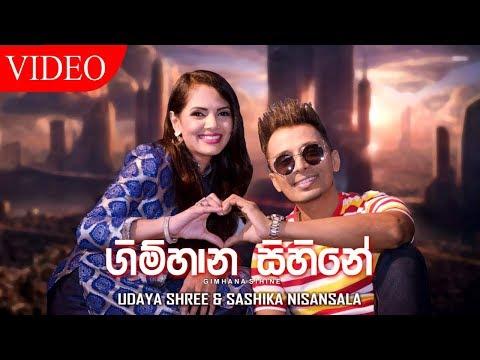 Xxx Mp4 Sinhala Music Video 2018 Gimhana Sihine Udaya Shree Amp Shashika Nisansala New Sinhala Song 3gp Sex