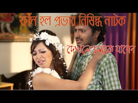 Xxx Mp4 Prova Banned Bangla Natok ফাঁস হল প্রভার যে নাটক টেলিভিশনে প্রচার হয়নি 2 3gp Sex