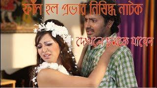 Prova banned Bangla natok ( ফাঁস হল প্রভার যে নাটক টেলিভিশনে প্রচার হয়নি)2