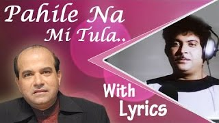pahile na mi tula karaoke with lyrics marathi song gupchup movie