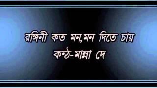 Rangini Kato Mon,Mon Dite Chay......Manna Dey.wmv