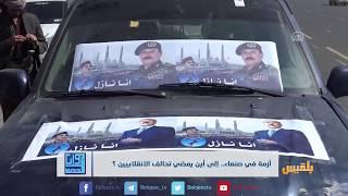 أزمة في صنعاء.. إلى أين يمضي تحالف الانقلابيين ؟ | تقرير كمال حيدرة