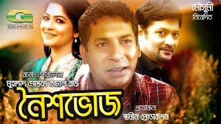 Noishovoj  | Bangla HD Natok || ft  Mosharraf Karim | Badhon | Shimul