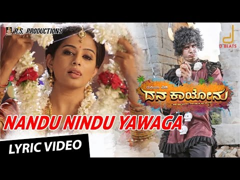 Xxx Mp4 Nandu Nindu Yawaga Kannada Song Lyric Video Danakayonu Duniya Vijay V Harikrishna Yogaraj Bhat 3gp Sex