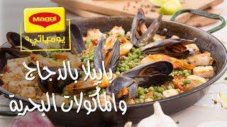 باييلا بالدجاج والمأكولات البحرية - وصفات ماجي Chicken & Seafood Paella - MAGGI recipes