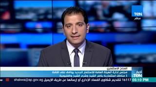 أخبار TeN- نشرة لأهم وأخر الأخبار المحلية والدولية والعربية