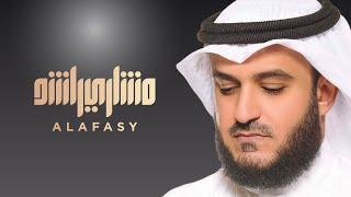 مشاري العفاسي - سورة الفرقان من المسجد الكبير 1432هـ