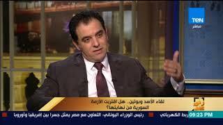 رأي عام - خبير في الشئون العربية:هناك رغبة روسية للتنسيق مع مصر والسعودية وأمريكا بشأن سوريا