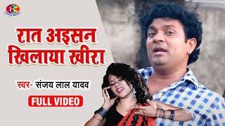 रात अइसन खिलाया खीरा काम होखे से पाहिले गीरा # Sanjay Lal Yadav # Bhojpuri Hot Video # Angle Music