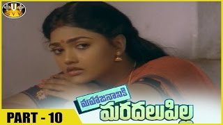 Mahajananiki Maradalu Pilla Movie || Part 10/11 || Rajendra Prasad, Nirosha