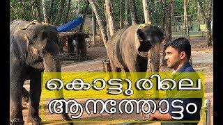 74 വയസ്സുള്ള ആനയെ കണ്ടിട്ടുണ്ടോ?/Gazali Trips to elephant rehabilitation centre trivandrum