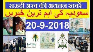 UPDATED SAUDIA NEWS :(20-09-2018) :सौदी अरबी के अद्यतन समाचार