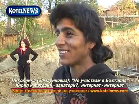 Николи� ка Не участвам в България KOTELNEWS