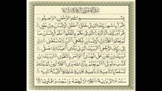 سورة العلق ( اقرأ باسم ربك الذي خلق ) الشيخ احمد العجمي