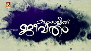 Kathayallithu Jeevitham | Reghu & Saritha Case | Episode #03 | 21st May 2018