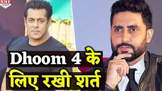 Salman ने Dhoom 4 के लिए रखी ऐसी शर्त की जिसे सुनकर Abhishek को लगेगा झटका