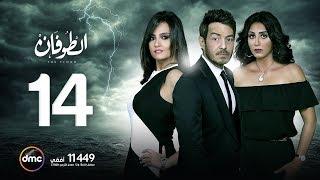 مسلسل الطوفان - الحلقة الرابعة عشر - The Flood Episode 14