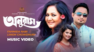 Anuraag | Limon |  Fahmida Nabi |Sabnam Faria | Official Music Video