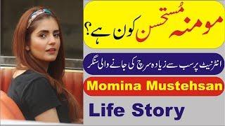 Life Story of  Momina Mustehsan, Most Charming Pakistani Singer