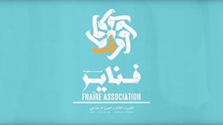 جمعية فناير - مبادرة المنح الدراسية المجانية | Fnaïre Association - initiative des bourses d