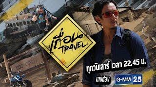 เถื่อน Travel [EP.11] บุกกองถ่าย AV & วิถียากูซ่า วันที่ 13 พฤษภาคม 2560