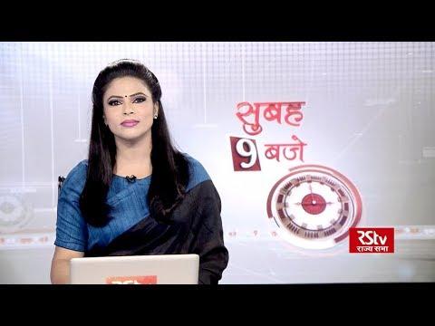 Xxx Mp4 Hindi News Bulletin हिंदी समाचार बुलेटिन – Oct 13 2018 9 Am 3gp Sex