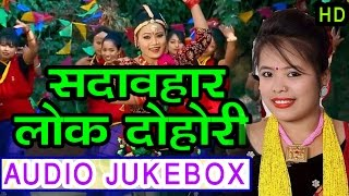 2060 साल देखी 2073 साल यो बिचका बहुचर्चित लोक दोहोरी गितहरु Old Is Gold Nepali sad song collection