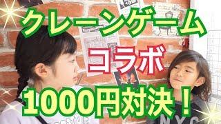 とーまと1000円対決【MOMOKA CH クレーンゲーム】claw machine