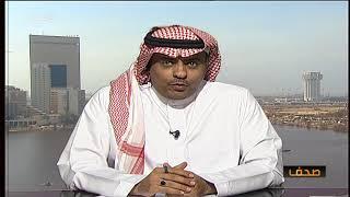 حديث الاعلامي حسين الشريف عن القناة الرياضية #صحف