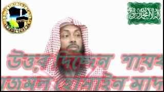 sheikh ajmol madani মোবাইলে খারাপ ছবি রেখে মসজিদের বেতর নামাজ পরলে নামাজ হবে কি?