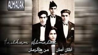 آمان- عزيز علي  Iraqi monologue
