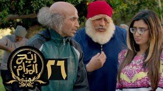 مسلسل ريح المدام - الحلقة السادسة والعشرون | دار المسنين ج2 | Rayah Al Madam - Eps 26
