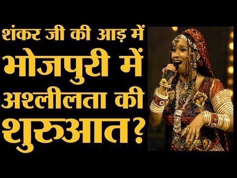 Xxx Mp4 भोजपुरी में अश्लील गानों के लिए भगवान के नाम की आड़ लिए जाने की सच्चाई सुन लीजिए The Lallantop 3gp Sex