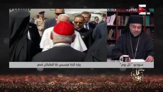 """كل يوم - إتفاق """"سر المعمودية"""" بين البابا فرنسيس والبابا تواضروس .. الأنبا عمانوئيل"""