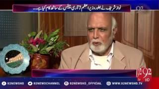Relation between Nawaz Sharif and General Aslam Baig -29-11-2016 - 92NewsHD