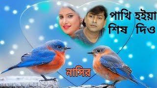Pakhi Hoiya Shish Dio Bukar Vitoray || Nasir