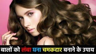 १० दिनों में प्याज के रस से बालों की लंबाई बढ़ायें | Onion Juice for Hair Loss and Hair Grow