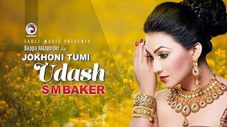 Jokhoni Tumi Udash | Bappa Mazumder Ft. S M Baker | Rabina Bristi | Bangla New Song | 2017