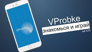 Знакомься в пробке. Обзор VProbke на iOS