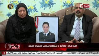 الحياة اليوم - لقاء خاص مع أسرة الشهيد النقيب محمود مجدي