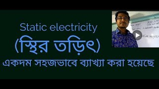 basic discussion  of static electricity( bangla lecture) class nine ten
