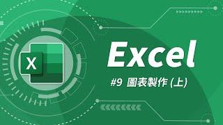 Microsoft Excel 基礎教學 09:圖表製作 (上)