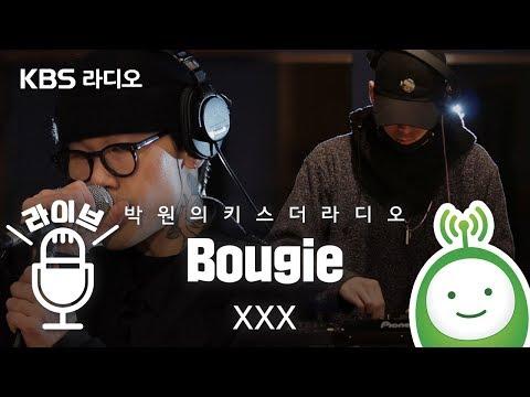 Xxx Mp4 LIVE XXX 김심야 FRNK BOUGIE 박원의 키스더라디오 3gp Sex