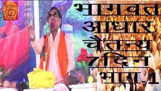 bhagwat swami adhar chetaya// अपने गाव नगला खुर्दन मे //HD VIDEO BY GULSHAN CASSETTES