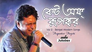 Best Of Rupankar Vol 2 - Modern Bengali Songs - Superhit Bengali Songs