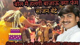 Bol Mai Halgi Bajau kya Fame Sajan Bendre Live Birthday Program | song for Aadinath Maharaj Chandan